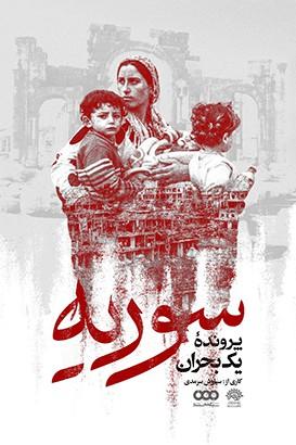 سوریه، پرونده یک بحران بزرگ