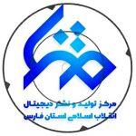 مرکز تولید و نشر دیجیتال انقلاب اسلامی (متنا) استان فارس
