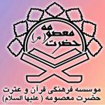 موسسه فرهنگی قرآن و عترت حضرت معصومه