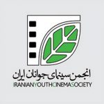انجمن سینمای جوانان دفتر خراسان رضوی