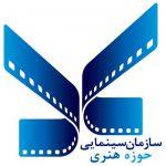 موسسه سوره سینمای مهر حوزه هنری