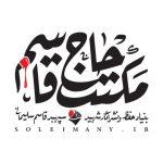 بنیاد حفظ و نشر آثار شهید سپهبد قاسم سلیمانی