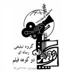 گروه رسانهای تبلیغی دوکوهه فیلم
