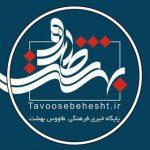پایگاه خبری فرهنگی طاووس بهشت