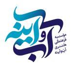 موسسه فرهنگی و هنری آب و آینه